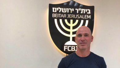 """Photo of בית""""ר ירושלים מתחזקת לקראת העונה שבפתח"""
