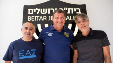 "Photo of יש מנהל מקצועי חדש לבית""ר ירושלים"