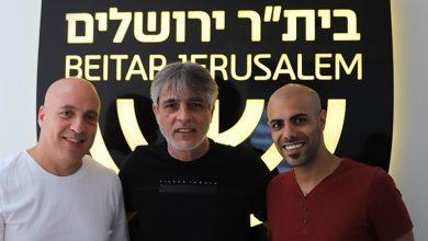 "Photo of בית""ר ירושלים ממשיכה להשקיע במחלקת הנוער"
