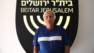 """Photo of יש מנהל מקצועי בבית""""ר ירושלים"""